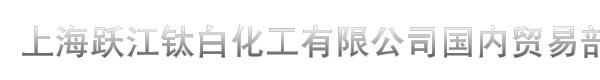 上海跃江钛白化工有限公司国内贸易部