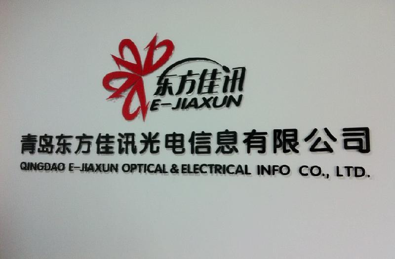 青岛东方佳讯光电信息有限公司深圳办事处