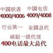 云南电信4009电话4008电话代理图片