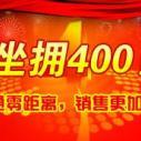 四川联通400电话四川电信4009电话图片