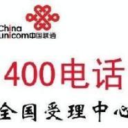 贵州联通400电话贵州电信4009号码图片