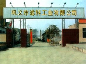 河南省巩义市滤源工业有限公司