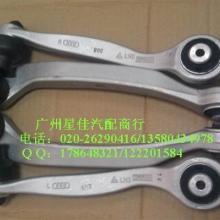 供应奥迪A8上摆臂支臂悬挂供应商,广州汽车配件供货商,拆车件批发中心批发