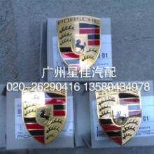 供应保时捷标致头标轮毂标供应商,广州汽配城,陈田湛隆汽配城