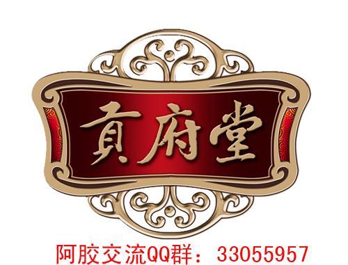 东阿县贡府堂阿胶销售有限公司