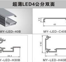 供应4公分超薄LED铝型材 灯箱铝材厂家图片