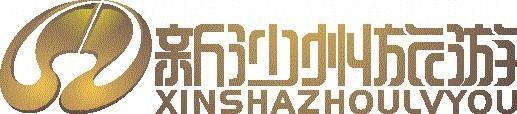新沙洲旅行社有限责任公司