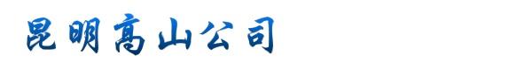 昆明高山公司