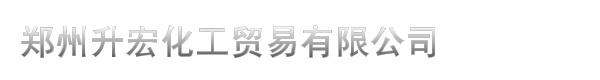 郑州升宏化工贸易有限公司
