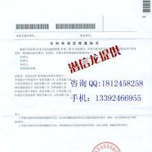 供应如何申请路由器电脑配件类的专利批发