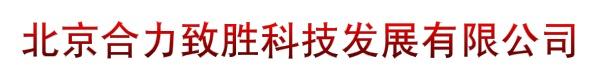 北京合力致胜科技发展有限公司