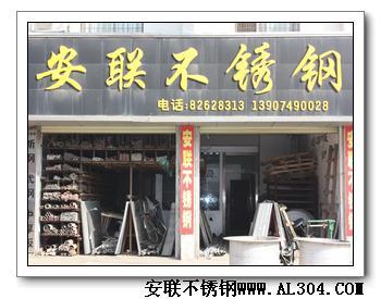 湖南省安联钢铁贸易有限公司