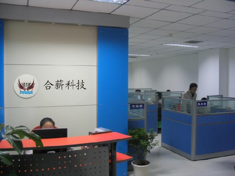薪信科技(海南办事处)
