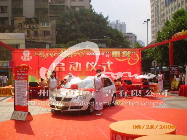 广州礼仪庆典活动策划有限公司