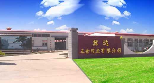 河北省安平县冀达五金网业有限公司