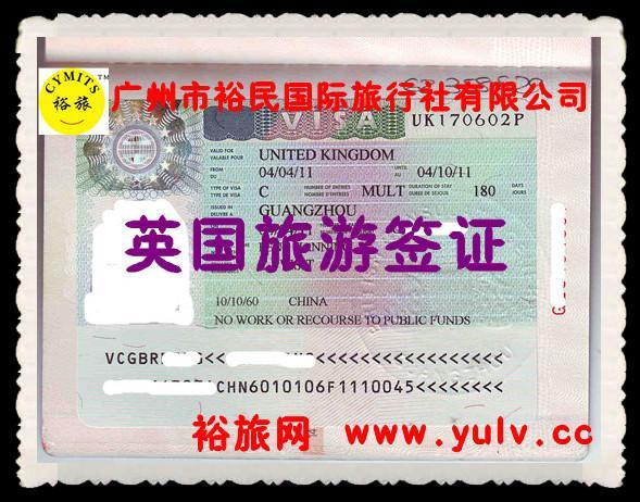 旅游签证图片|旅游签证样板图|英国旅游签证