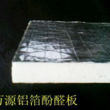 供应泡沫酚醛板酚醛保温板市场价彩钢酚醛板外墙酚醛树脂保温板批发