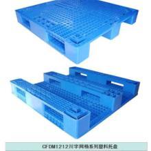 青岛塑料托盘