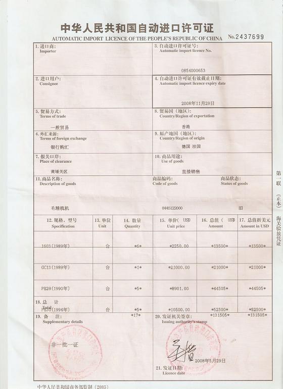 从日本进口自动锻压机自动许可证办理怎么办理?