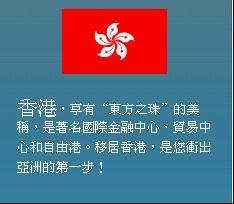 香港移民移民香港移民香港的条件