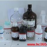供应▲化学试剂