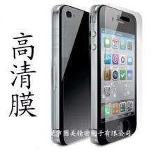 供应广州手机保护膜,广州手机保护膜价格,广州手机保护膜批发厂家批发