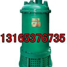 云南55kw BQS(BQW)矿用隔爆型排污排沙潜水电泵