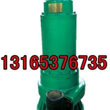 云南18KW BQS(BQW)矿用隔爆型排污排沙潜水电泵