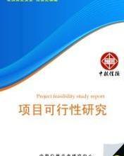 供应环保机械设备制造可行性研究报告