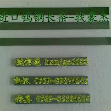 进口钨钢化学成分 进口钨钢板密度 进口钨钢板图片