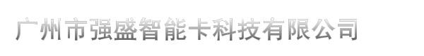 广州市强盛智能卡科技有限公司