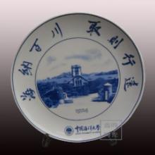 供应校庆典礼陶瓷大瓷盘