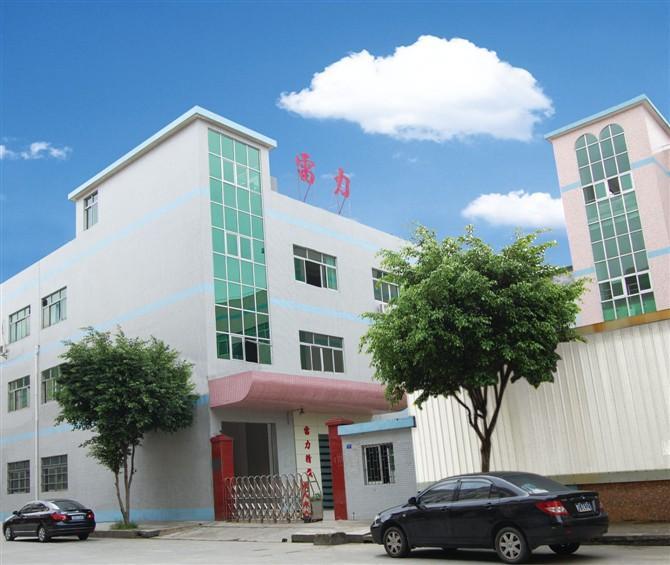 广东惠州市雷力机床有限公司