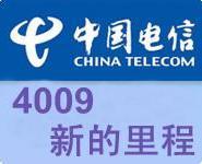 河南4009电话代理图片