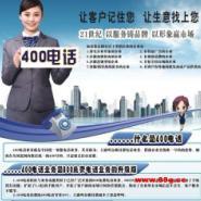 宁波4009电话代理图片