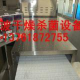 供应微波红枣干燥设备