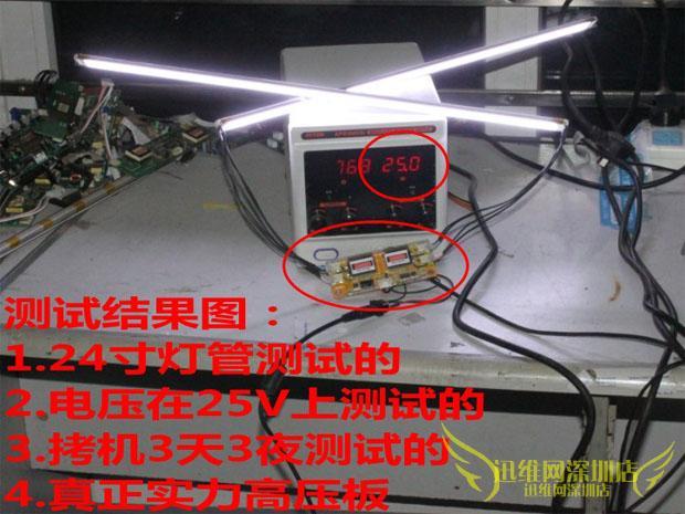 供应超薄超小10-24寸大功率10-25V通用四灯小口高压板高压条