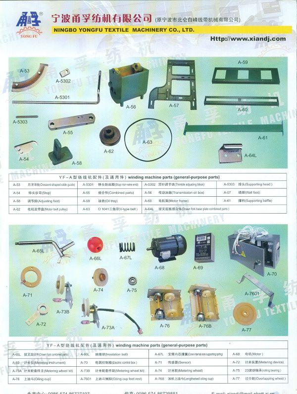 供应宝塔线机零部件宝塔线机零部件供应商宝塔线机零部件生产销售