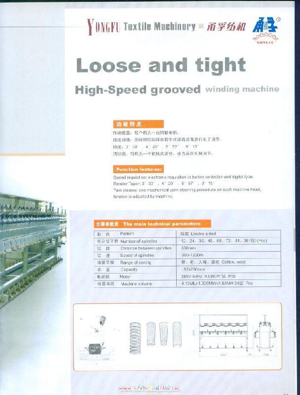供应松紧式槽筒机多少钱/松紧式槽筒机的价格