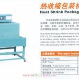 供应热收缩包装机的价格包装机生产厂家热塑包装机