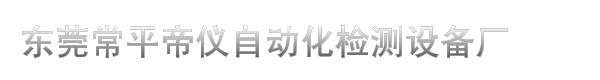 东莞常平帝仪自动化检测设备厂