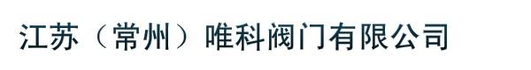 江苏(常州)唯科阀门有限公司