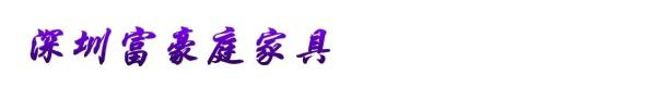深圳富豪庭家具