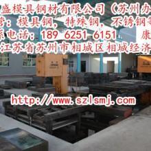 供应上海宝山2344哪里有卖模具钢价格2344模块模料钢材材料性能批发