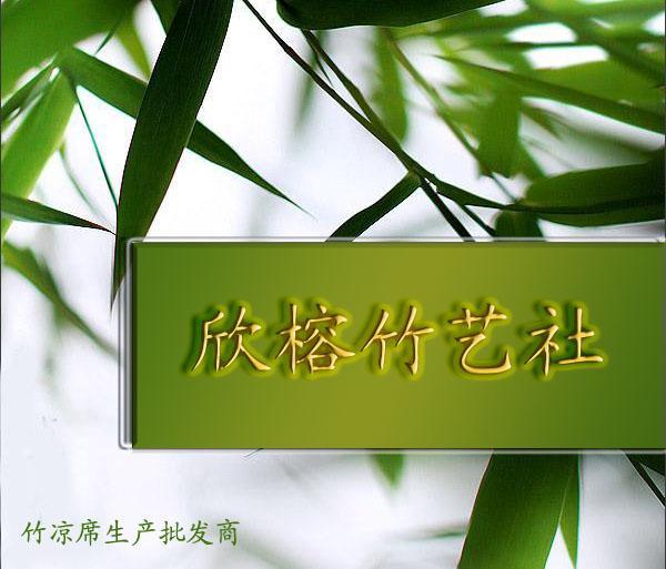连城欣榕竹艺保健社
