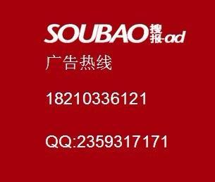 北京搜报网报纸广告有限公司