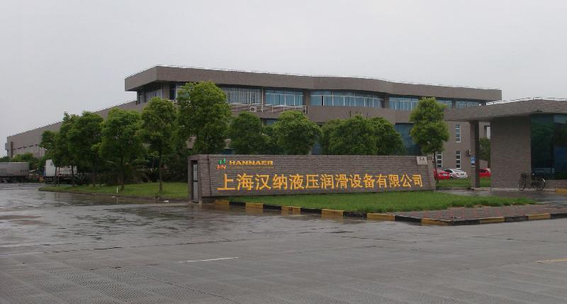 上海汉纳液压润滑有限公司