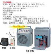 教学无线扩音机SH-929图片