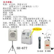 湖南长沙总代教学无线扩音机批发图片