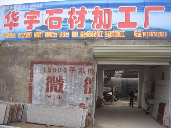 砀山县华宇石材加工厂,承建大理石,花岗岩工程